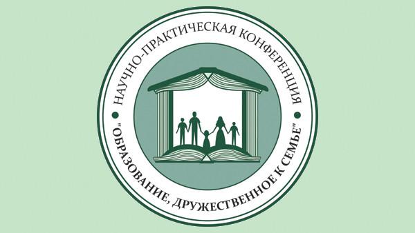Приглашаем к участию в интернет-этапе Конференции «Образование, дружественное к семье»